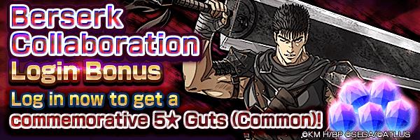 Get a 5★ Guts and 1,000 Gems with the Berserk Collaboration Login Bonus!