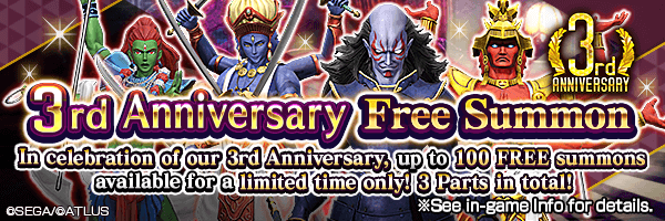 [3rd Anniv.] Summon up to 300 times for FREE! 3rd Anniversary Free Summon!