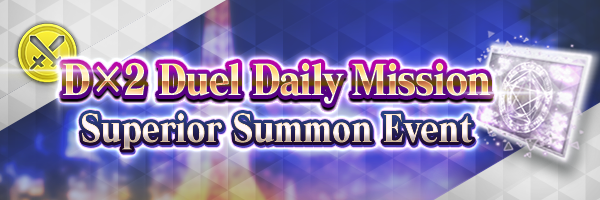 Participate in Dx2 Duel and get a Superior Summon file!