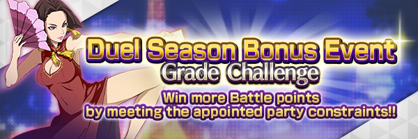 (From 6/16) Get more battle points! Duel Season Bonus Event Incoming!