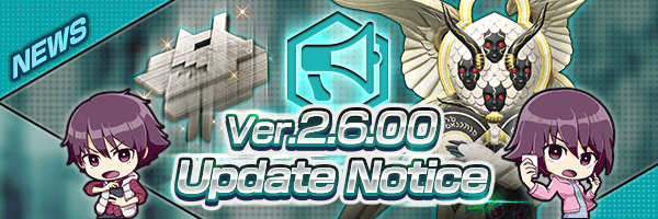 (Updated 11/27) [Ver.2.6.00] Update Notice