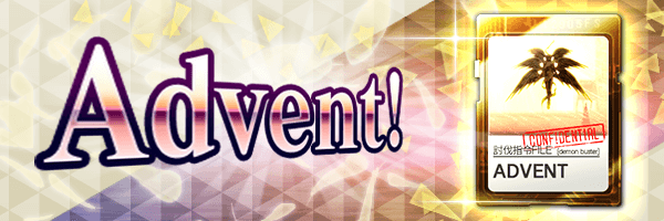 Daisoujou Advent Quests are coming! Earn Spirits by clearing quests!