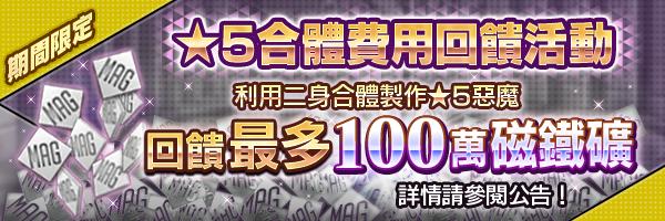 回饋100萬磁鐵礦!「★5合體費用回饋活動」即將開始!