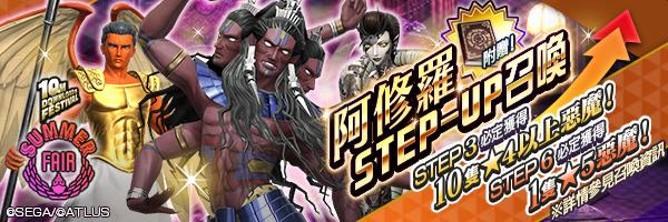STEP 6必定獲得1隻★5惡魔!「阿修羅 STEP-UP召喚」舉行!