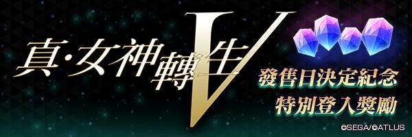 最多可獲得300個寶石!「真・女神轉生V」發售日決定紀念特別登入獎勵!