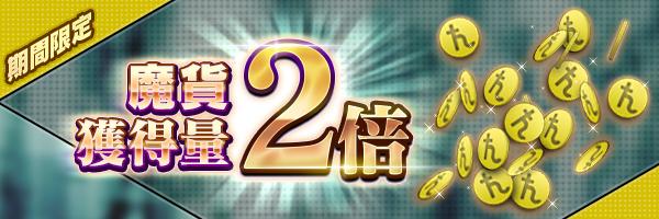 【終了】期間內不限時段!魔貨獲得量2倍活動開跑!【5/15 20:00更新】