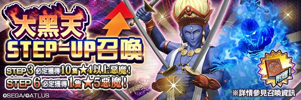 [8/30 註記] 新惡魔登場!「大黑天 STEP-UP召喚」舉行!