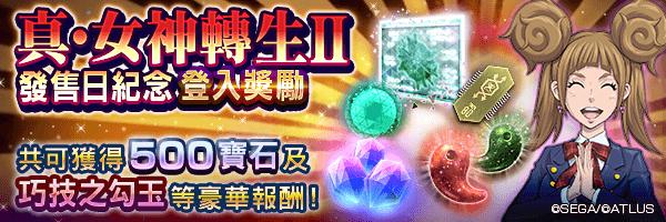 可獲得寶石與培育道具!「真・女神轉生Ⅱ 發售日紀念登入獎勵」舉行!