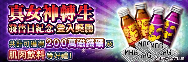 總計可獲得200萬磁鐵礦!「真・女神轉生發售日紀念登入獎勵」舉行!