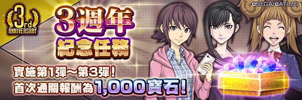 【3週年】總計可獲得3,000個寶石!「3週年紀念任務」舉行!