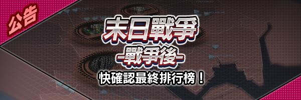 [9/11 註記]【末日戰爭】9月20日11:00 開戰!