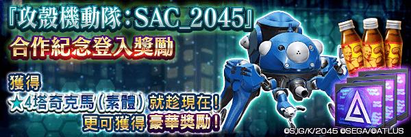 【攻殼機動隊:SAC_2045】第一天可獲得★4塔奇克馬(素體)!「合作紀念登入獎勵」舉行!