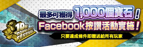 有機會獲得大量寶石!1.5週年慶「FB按讚活動」!