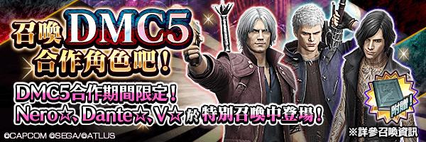 【DMC5】使用STEP-UP召喚或寶石召喚來獲得合作角色吧!「DMC5召喚」舉行!