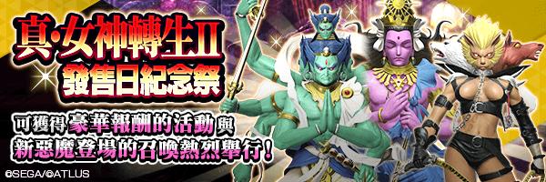 3月19日~4月2日【真・女神轉生Ⅱ 發售日紀念祭】舉行!