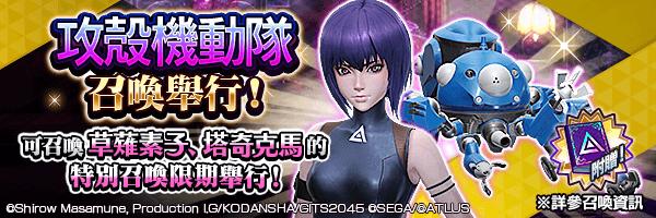 【攻殼機動隊:SAC_2045】藉由召喚獲得合作角色吧!「攻殼機動隊召喚」舉行!