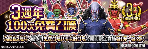 【3週年】最多300次免費!「3週年100次免費召喚」舉行!