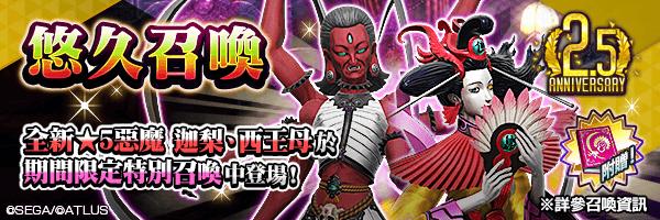【2.5週年】全新★5惡魔「迦梨」與「西王母」登場!「悠久召喚」舉行!