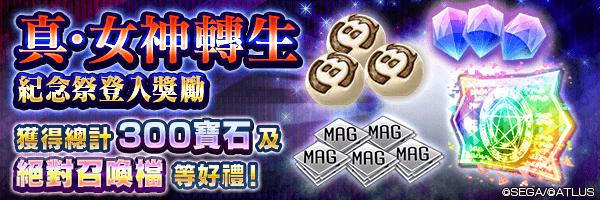 【紀念祭】取得寶石及絕對召喚檔!「真・女神轉生 紀念祭登入獎勵」舉行!