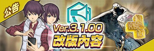 新版本【Ver.3.1.00】改版內容