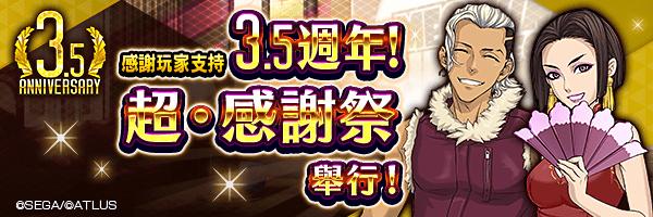 7月20日~9月2日『3.5週年 超・感謝祭』舉行!