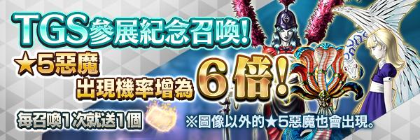★5惡魔出現機率上昇!「TGS參展紀念召喚」登場!