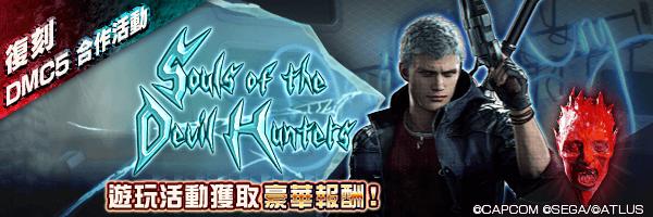 【DMC5】復刻合作活動「Souls of the Devil Hunters」舉行!