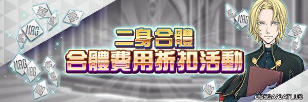 【GSH 2021】適用可二身合體的★4、★5惡魔!「合體費用折扣活動」舉行!