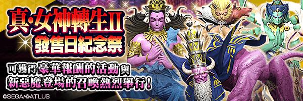 3月18日~4月1日「真・女神轉生Ⅱ 發售日紀念祭」舉行!