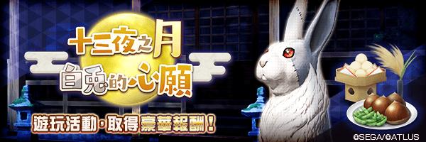 【紀念祭】報酬活動「十三夜之月 白兔的心願」舉行!