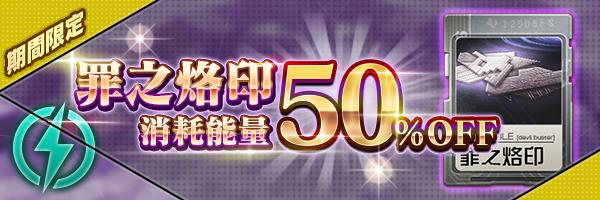 【結束】罪之烙印消耗能量50%OFF活動開跑!