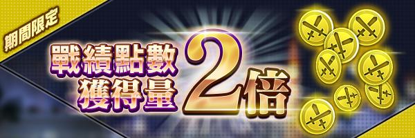 【結束】「D×2決鬥 戰績點數獲得量2倍」活動開跑!