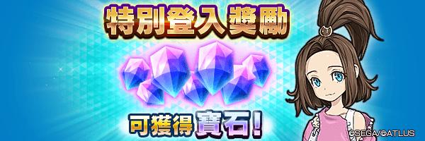 最多可獲240個寶石!「特別登入獎勵」舉行!