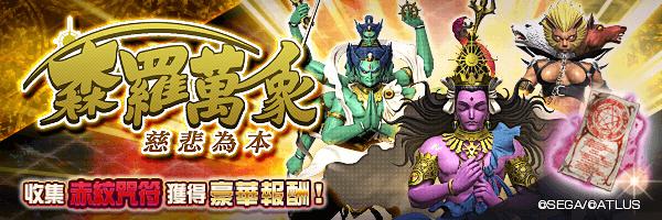 真・女神轉生Ⅱ 發售日紀念祭活動「森羅萬象 慈悲為本」舉行!