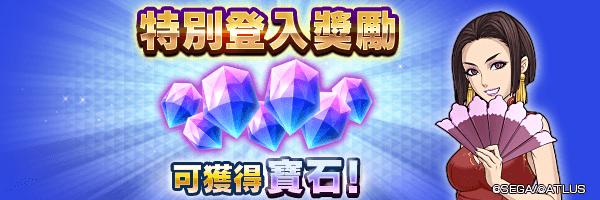 最多可獲210個寶石!「特別登入獎勵」舉行!