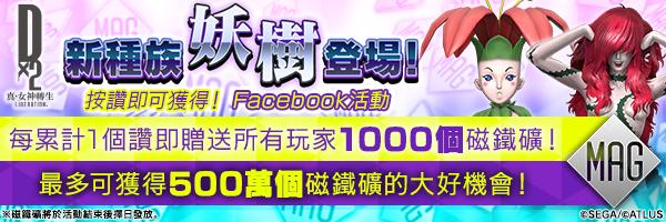 新種族「妖樹」追加紀念!Facebook活動舉行!