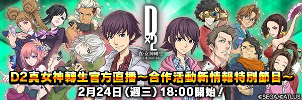 【2月24日 18點起】D2女神轉生官方網路直播 ~合作新情報特別節目~