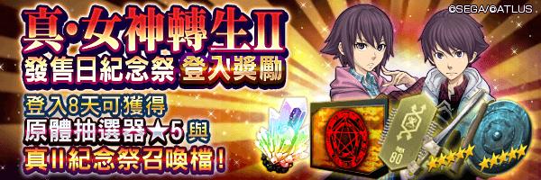 可獲得真Ⅱ紀念祭召喚檔!「真・女神轉生Ⅱ 發售日紀念祭登入獎勵」舉行!