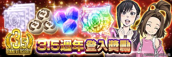 【3.5週年】取得寶石及絕對召喚檔!「3.5週年登入獎勵」舉行!