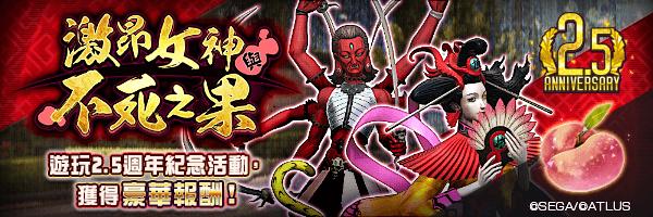 【2.5週年】活動「激昂女神與不死之果」舉行!