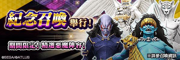 【紀念祭】召喚稀有惡魔吧!「紀念絕對召喚」「紀念祭召喚」舉行!