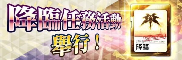 11月26日 「猛將 平將門」於降臨任務中登場!