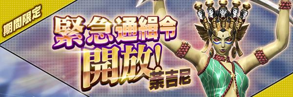 [結束]★3「鬼女荼吉尼」緊急通緝令再次開放!