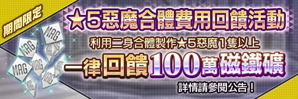100萬磁鐵礦大回饋!「★5合體費用回饋活動」開跑!