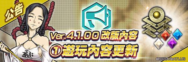 Ver.4.1.00 改版更新情報 ①內容更新
