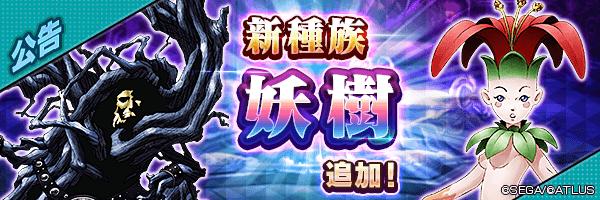 新種族「妖樹」惡魔介紹