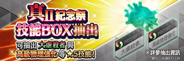 內含大虐殺者、高級物理強化!「真Ⅱ紀念祭技能BOX抽出」舉行!