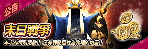 【末日戰爭】物理弱點地區限定!1月24日11:00 開戰!