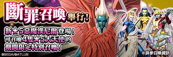 新★5惡魔「漢尼爾」追加至召喚內容! 「斷罪召喚」舉行!