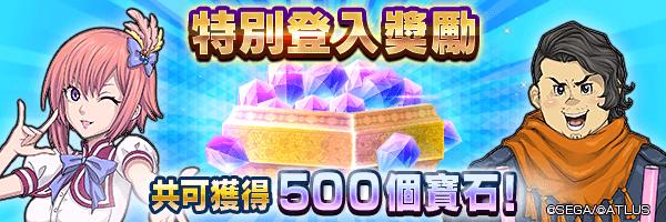 最多可獲500個寶石!「特別登入獎勵」舉行!